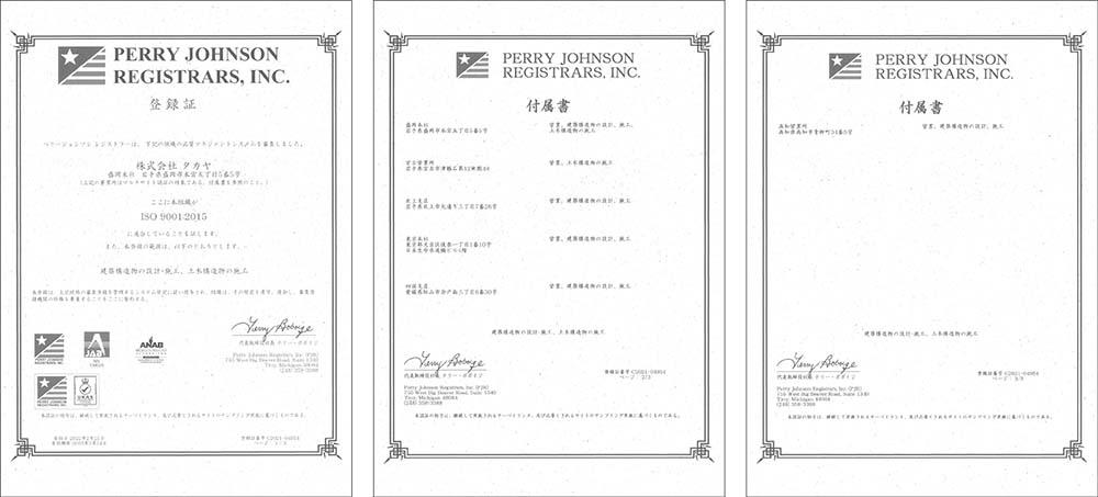 ISO登録書附属書